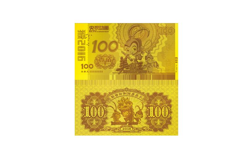 美猴王金票